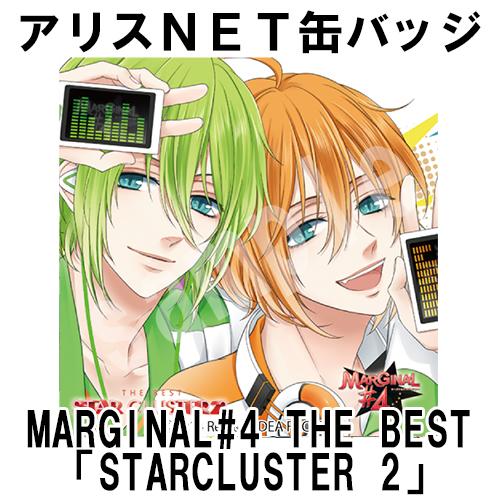 MARGINAL#4 THE BEST 「STARCLUSTER 2」(エル・アールver)(缶バッジ付)