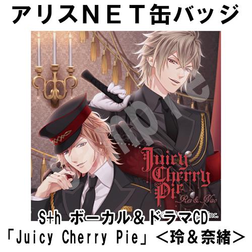 S+h ボーカル&ドラマCD「Juicy Cherry Pie」<玲&奈緒>(缶バッジ付)