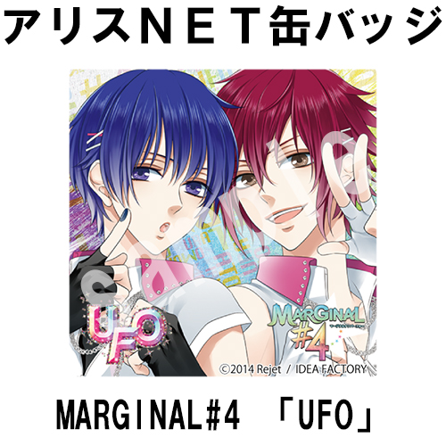 MARGINAL#4 「UFO」 (アトム・ルイver)(缶バッジ付)