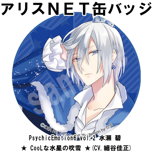 PsychicEmotion6 vol.2 水瀬 碧 ★ CooLな水星の吹雪 ★(CV.細谷佳正)(缶バッジ付)