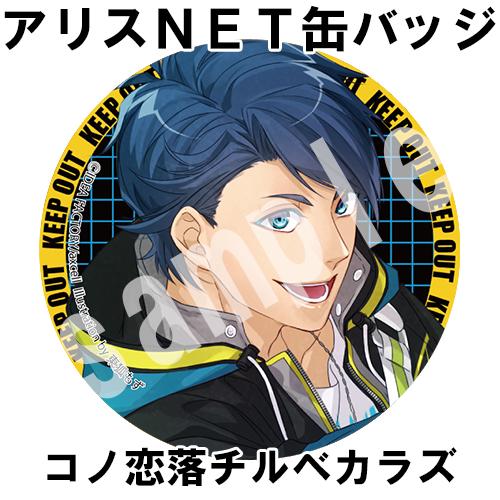 コノ恋落チルベカラズ TRAP.3 国崎永慈(缶バッジ付)