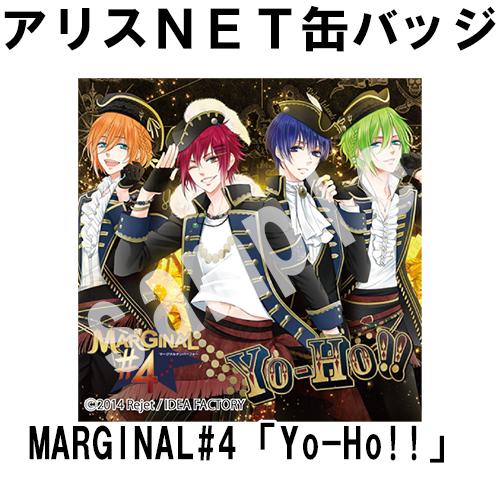 MARGINAL#4「Yo-Ho!!」 (アトム・ルイ・エル・アールver) (缶バッジ付)