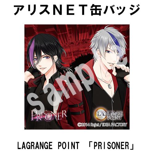LAGRANGE POINT 「PRISONER」 (シャイ・キラver) (缶バッジ付) 【早期予約特典無】