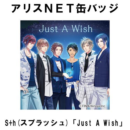 S+h(スプラッシュ)「Just A Wish」 Type-A【スプラジCD出張版 part3】 (缶バッジ付)