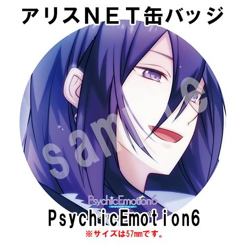 【PSV】 PsychicEmotion6  通常版 (缶バッジ無)
