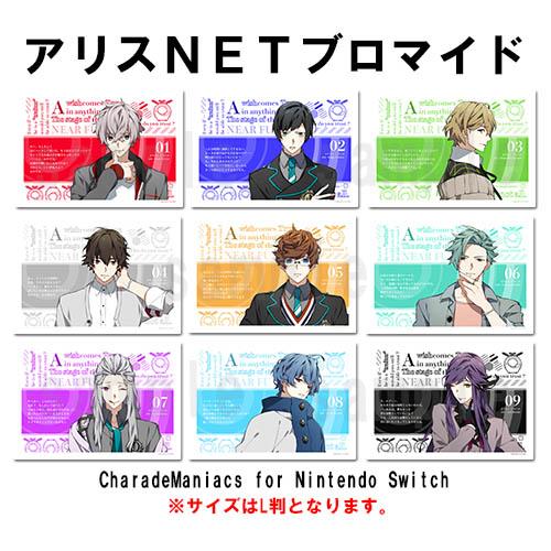 【NS】 CharadeManiacs for Nintendo Switch 限定版 (書きおろしメッセージ入りブロマイド9枚セット付)【早期購入特典無】