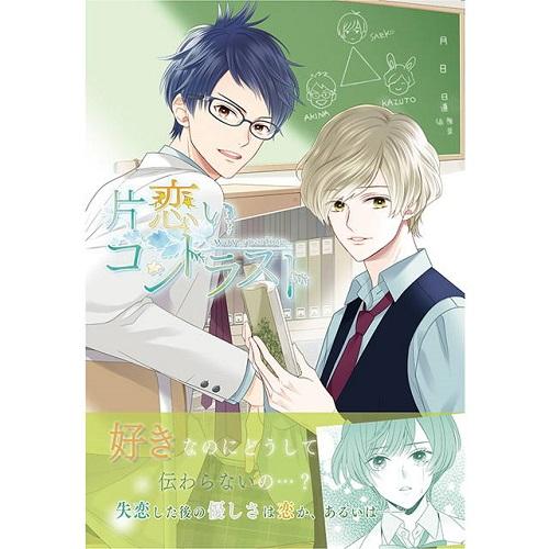 【WIN】 片恋いコントラスト 第一巻 通常版 (缶バッジセット付)
