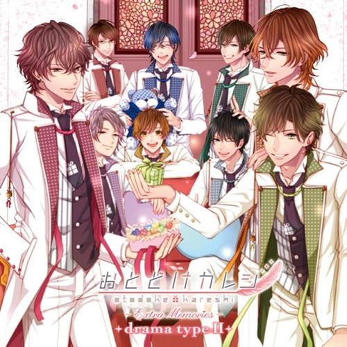 おとどけカレシ —Extra Memories— drama type�(メッセージ入り2L版ブロマイド付)
