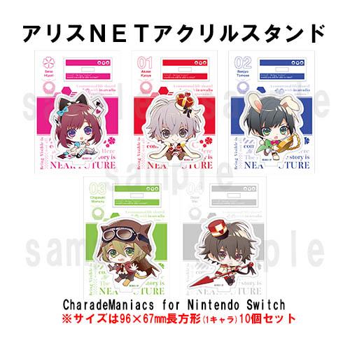 【NS】 CharadeManiacs for Nintendo Switch 通常版 (アリスNETスペシャルセット付)【早期購入特典無】