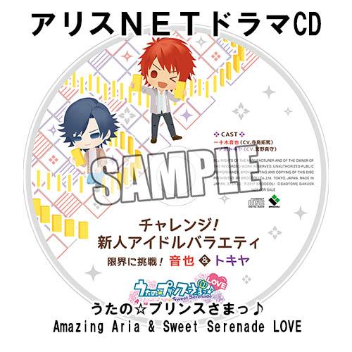 【PSV】 うたの☆プリンスさまっ♪Amazing Aria & Sweet Serenade LOVE 通常版 (ドラマCD付)
