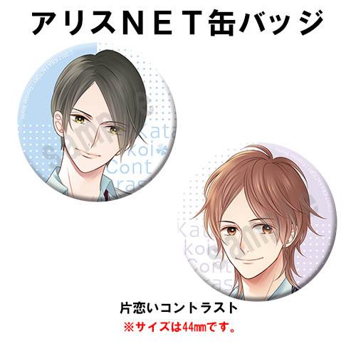 【WIN】 片恋いコントラスト 第二巻 限定版 (缶バッジセット付)