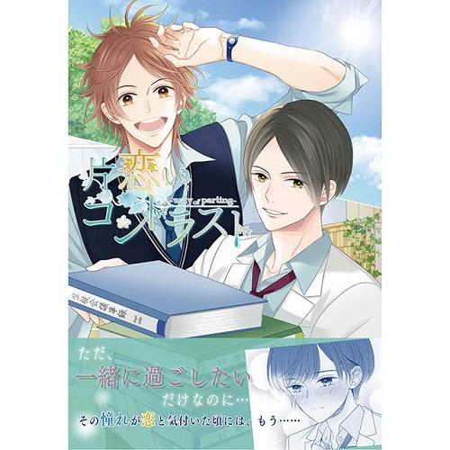 【WIN】 片恋いコントラスト 第二巻 通常版 (缶バッジセット付)