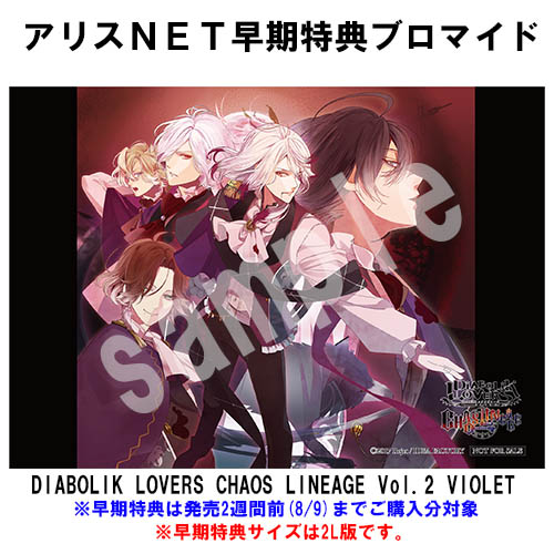 DIABOLIK LOVERS CHAOS LINEAGE Vol.2 VIOLET (缶バッジ付)【早期特典無】