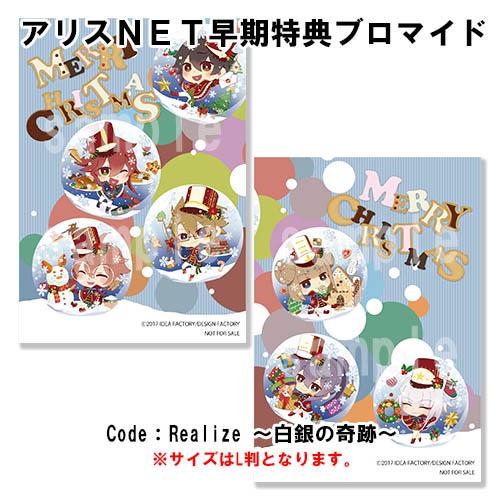 【PS4】 Code:Realize 〜白銀の奇跡〜 通常版 (アリスNETセット付)【早期特典無】