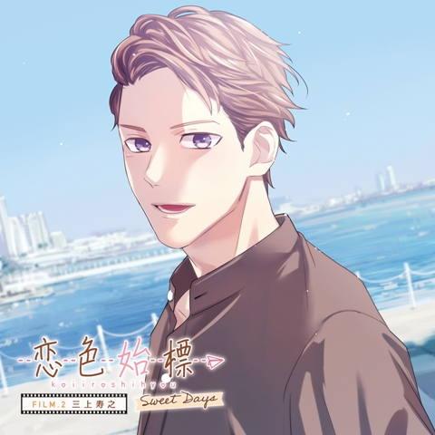 恋色始標 Sweet Days FILM.2 三上寿之(メッセージ入りL版ブロマイド付)