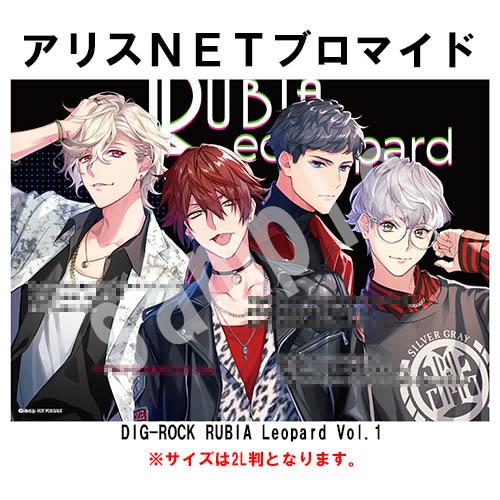DIG-ROCK RUBIA Leopard Vol.1 (キャラクターコメント入り2L版ブロマイド付)