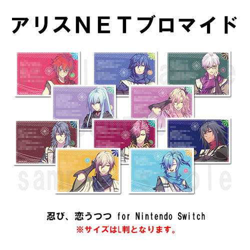 【NS】 忍び、恋うつつ for Nintendo Switch 通常版 (書きおろしコメント入りブロマイド10枚セット付)