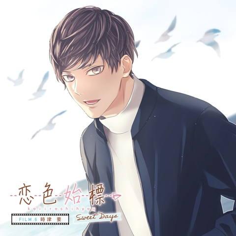 恋色始標 Sweet Days FILM.6 時津 要(メッセージ入りL版ブロマイド付)