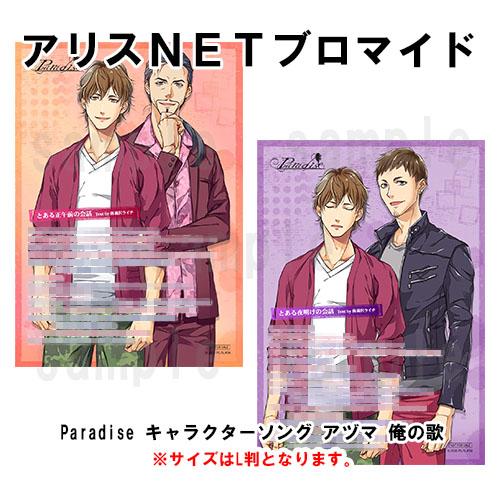 Paradise キャラクターソング アヅマ 俺の歌 (通常盤) (書き下ろしキャラクターメッセージブロマイド2枚付)