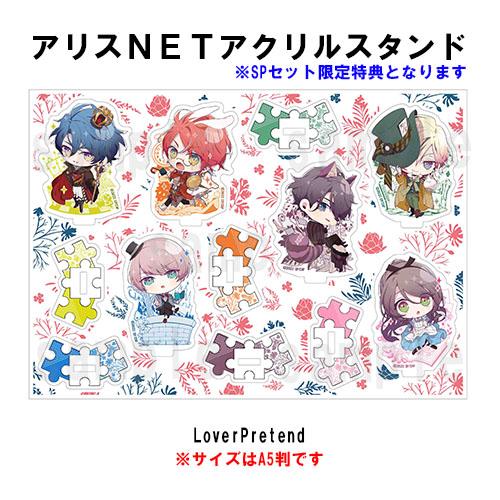 【NS】 LoverPretend 限定版 (アリスNETスペシャルセット付)【早期特典付】