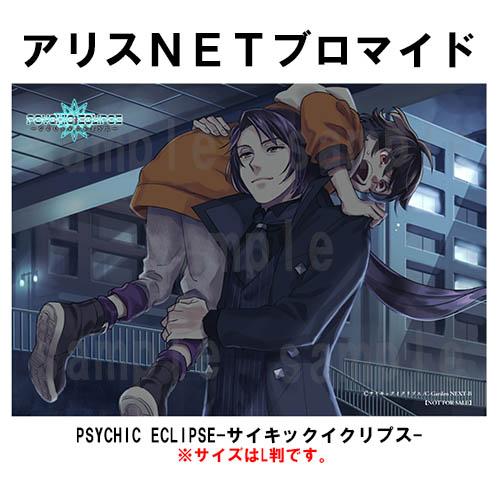 【WIN】 PSYCHIC ECLIPSE-サイキックイクリプス- (オリジナルブロマイド付)