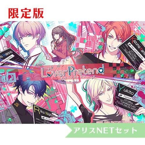 【NS】 LoverPretend 限定版 (アリスNETセット付)【早期特典付】