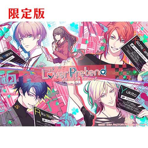 【NS】 LoverPretend 限定版 (特典無)【早期特典付】