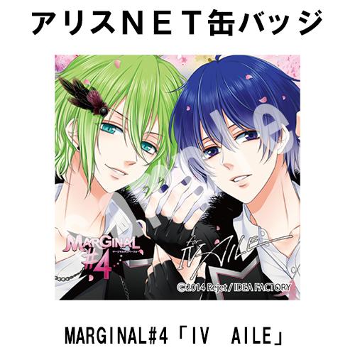 MARGINAL#4「IV AILE」 (ルイ・エルver) (缶バッジ付)【早期予約特典無】