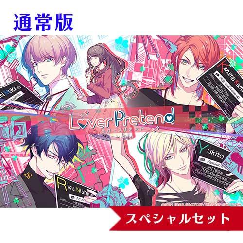 【NS】 LoverPretend 通常版 (アリスNETスペシャルセット付)【早期特典付】