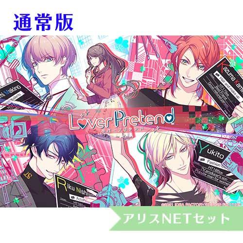 【NS】 LoverPretend 通常版 (アリスNETセット付)【早期特典無】
