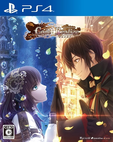 【PS4】 Code:Realize 〜彩虹の花束〜 通常版 (缶バッジ付)