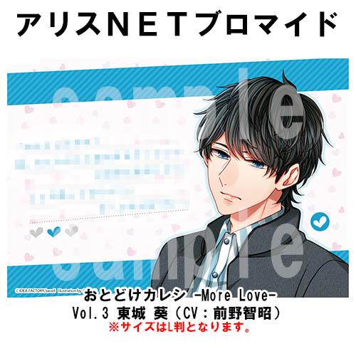 おとどけカレシ -More Love- Vol.3 東城 葵(CV:前野智昭) (メッセージ入りL判ブロマイド付)