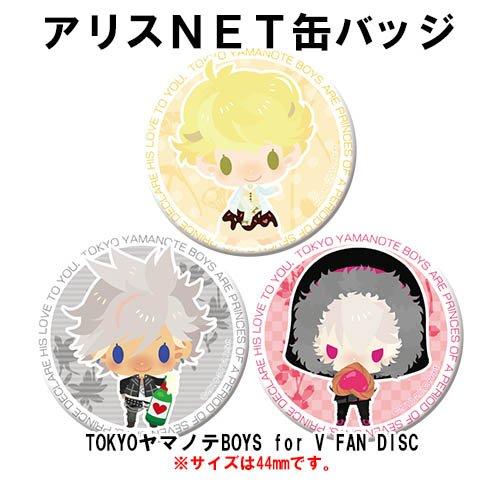 【PSV】 TOKYOヤマノテBOYS for V FAN DISC 限定版 (アリスNETセット付) 【早期予約特典無】【連動特典企画有】
