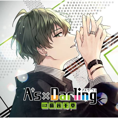 A's×Darling TYPE.2 猫谷千草(CV:古川慎)(メッセージ入りL版ブロマイド付)