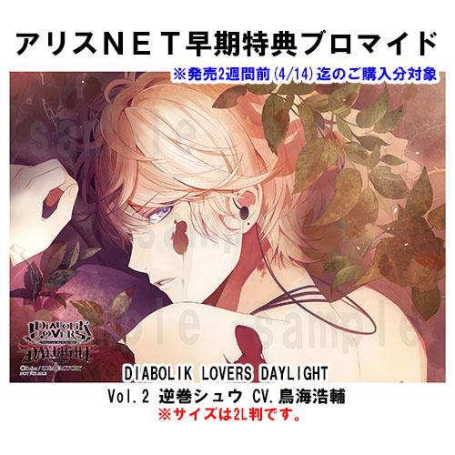 DIABOLIK LOVERS DAYLIGHT Vol.2 逆巻シュウ CV.鳥海浩輔 (キャラコメント入りL版ブロマイド付)【早期予約特典有】