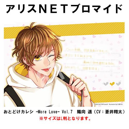 おとどけカレシ -More Love- Vol.7 陽向 遥(CV:蒼井翔太) (メッセージ入りL判ブロマイド付)