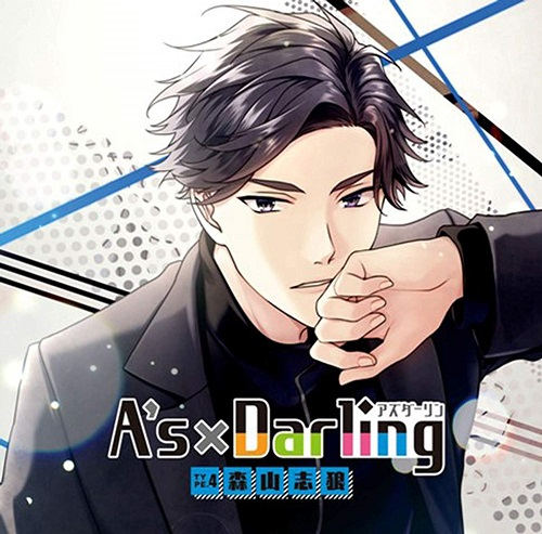 A's×Darling TYPE.4 森山志狼(CV:前野智昭)(メッセージ入りL版ブロマイド付)