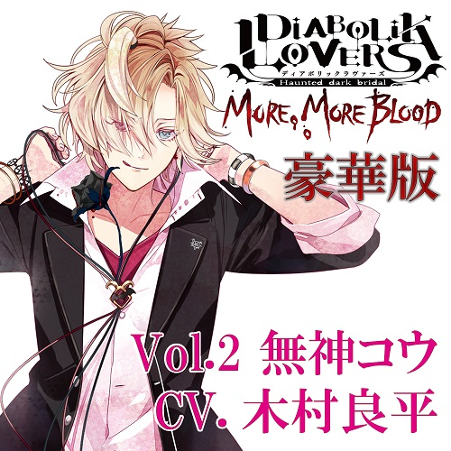 DIABOLIK LOVERS MORE, MORE BLOOD Vol.2 無神コウ CV.木村良平 【豪華版】 (キャラクターコメント入りL判ブロマイド付)【連動購入特典終了】