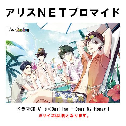 ドラマCD A's×Darling —Dear My Honey!—(ジャケット絵柄L版ブロマイド付)