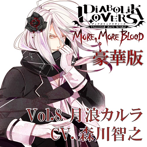 DIABOLIK LOVERS MORE, MORE BLOOD Vol.8 月浪カルラ CV.森川智之 【豪華版】 (キャラクターコメント入りL判ブロマイド付)
