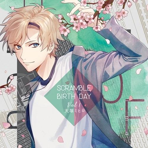 SCRAMBLE BIRTH DAY Vol.1 天塚ミヒロ(CV:木村良平) (メッセージ入りL判ブロマイド付)