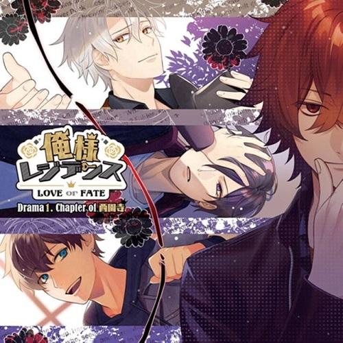 ドラマCD 俺様レジデンス —LOVE or FATE— Drama 1. Chapter of 西園寺 (メッセージ入り2L判ブロマイド付)