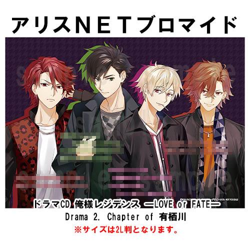 ドラマCD 俺様レジデンス —LOVE or FATE— Drama 2. Chapter of 有栖川 (メッセージ入り2L判ブロマイド付)¥