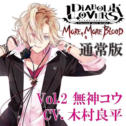 DIABOLIK LOVERS MORE, MORE BLOOD Vol.2 無神コウ CV.木村良平 (通常版) (キャラクターコメント入りL判ブロマイド付)