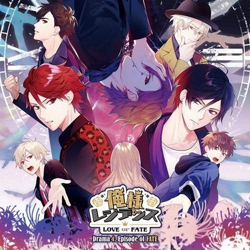 ドラマCD 俺様レジデンス —LOVE or FATE— Drama 4. Episode of FATE (メッセージ入り2L判ブロマイド付)