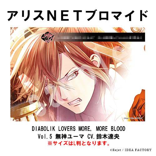 DIABOLIK LOVERS MORE, MORE BLOOD Vol.5 無神ユーマ CV.鈴木達央 (通常版) (キャラクターコメント入りL判ブロマイド付)