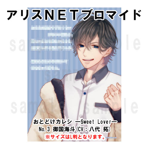 おとどけカレシ —Sweet Lover— No.3 御国海斗(CV:八代 拓) (メッセージ入りL判ブロマイド付)