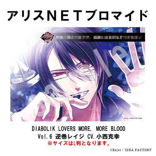 DIABOLIK LOVERS MORE, MORE BLOOD Vol.6 逆巻レイジ CV.小西克幸 (通常版) (キャラクターコメント入りL判ブロマイド付)