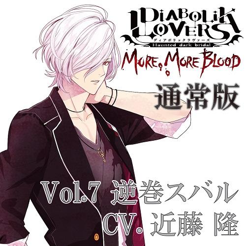 DIABOLIK LOVERS MORE, MORE BLOOD Vol.7 逆巻スバル CV.近藤 隆 (通常版) (キャラクターコメント入りL判ブロマイド付)