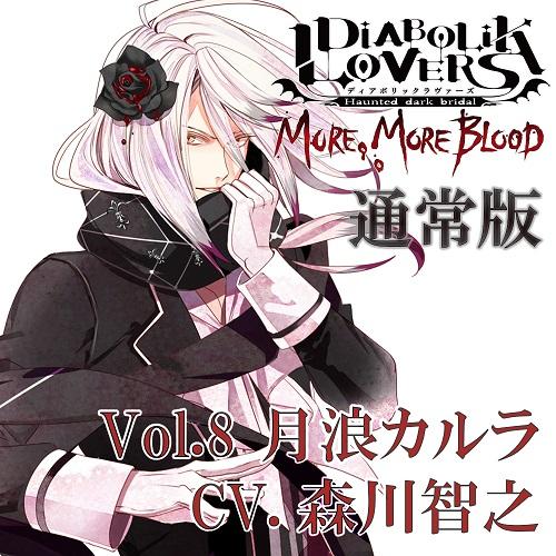DIABOLIK LOVERS MORE, MORE BLOOD Vol.8 月浪カルラ CV.森川智之 (通常版) (キャラクターコメント入りL判ブロマイド付)